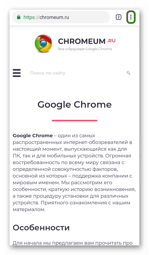 Иконка для вызова меню в Android-версии обозревателя Google Chrome
