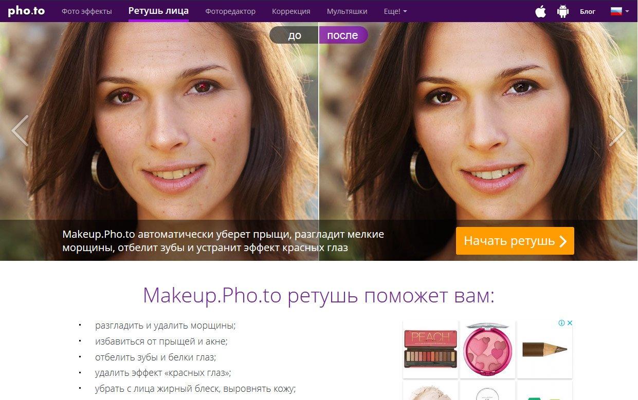 Отредактировать фото онлайн автоматически макияж