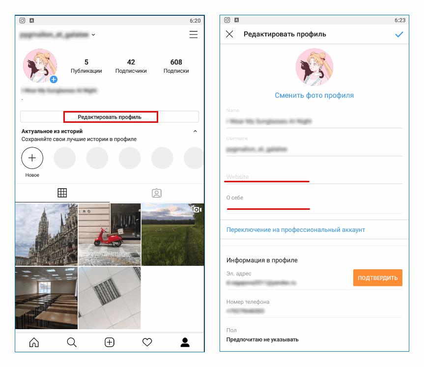 Размещение ссылок в instagram создание зеркальных сайтов
