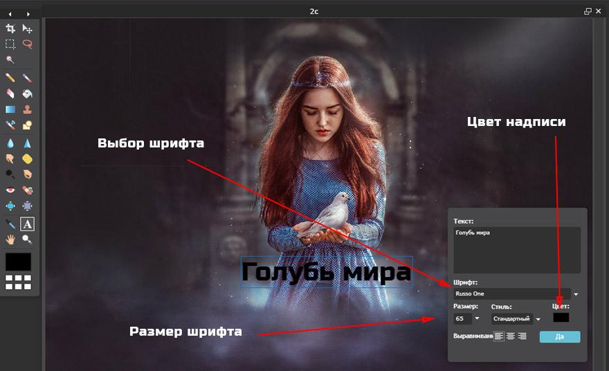 Фоторедактор добавление текста