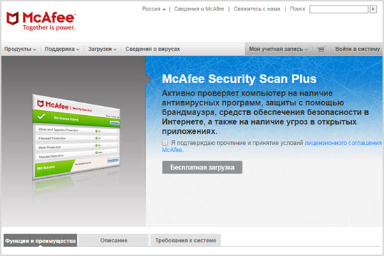 McAfee Scan Plus