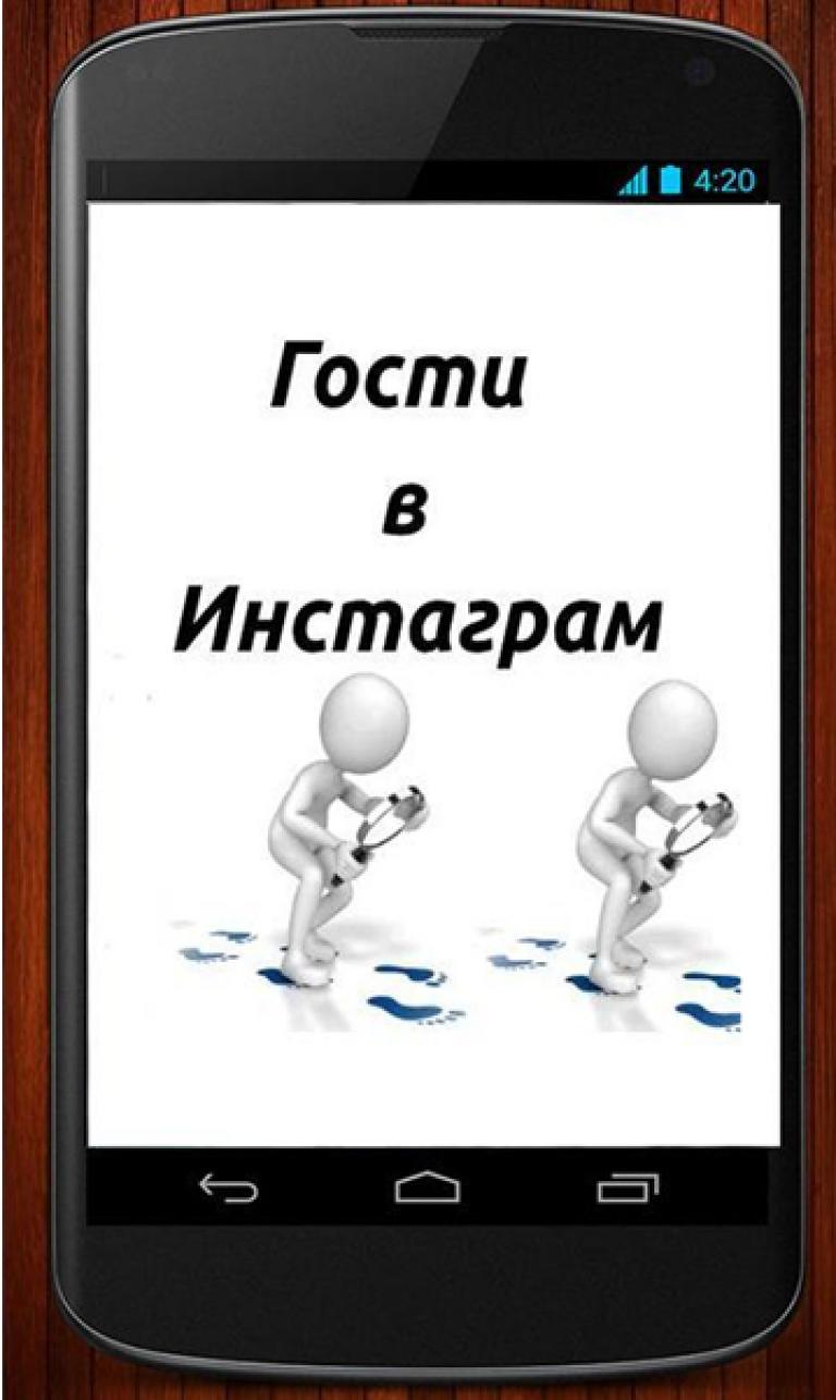 программа для подписки и отписки в инстаграм