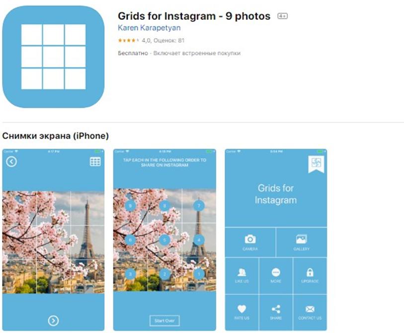 Как узнать где сделана фотография в инстаграме решишь