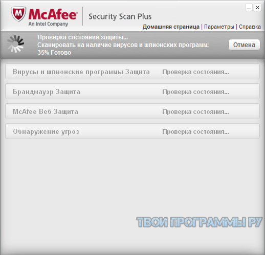 McAfee Security Scan Plus новая версия