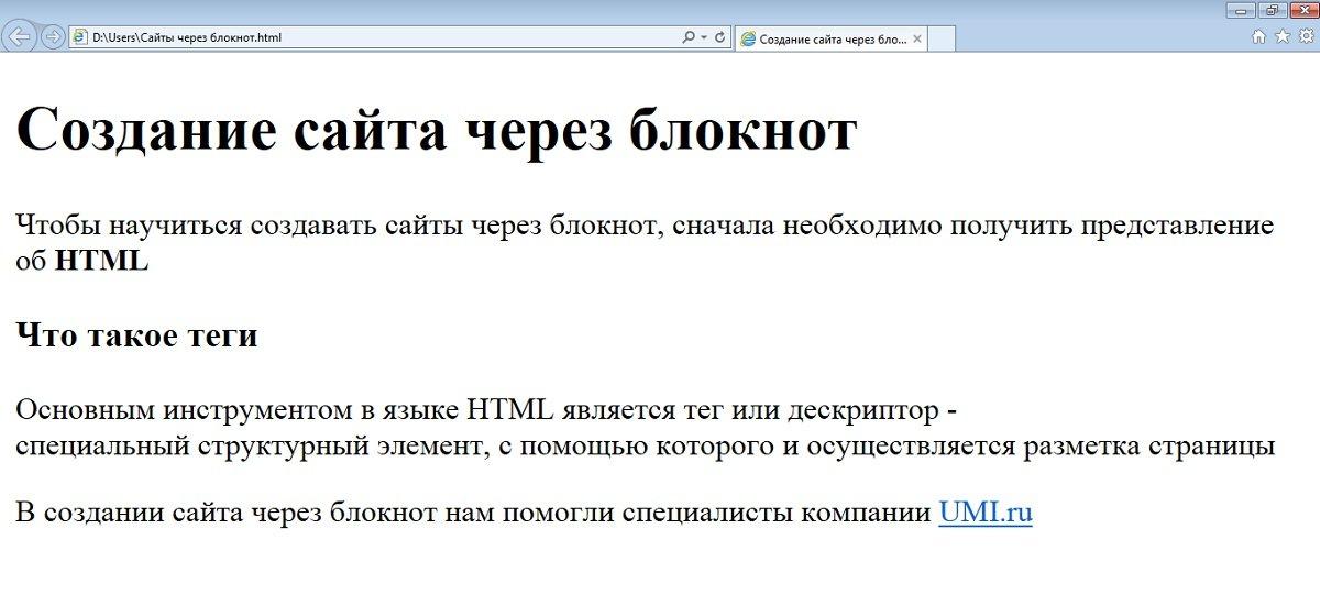 Создание своего сайта блокнот основа продвижения сайта в поисковых системах