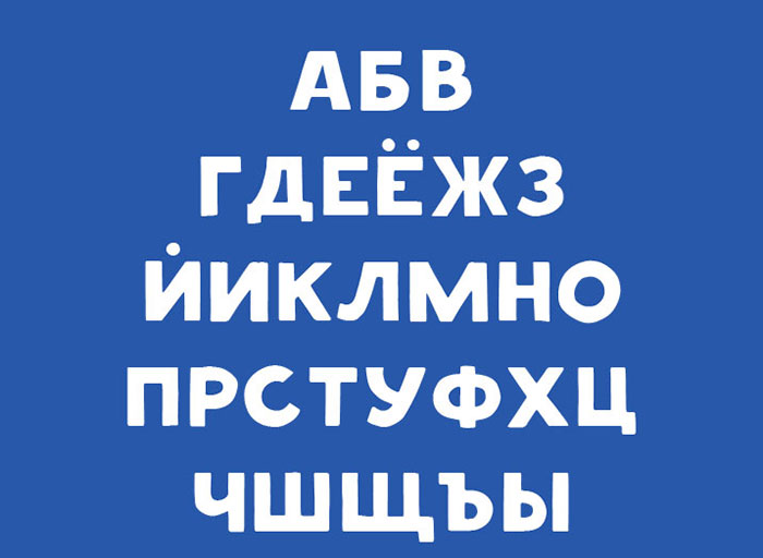 20836947 61 Free Russian Fonts Available For Download