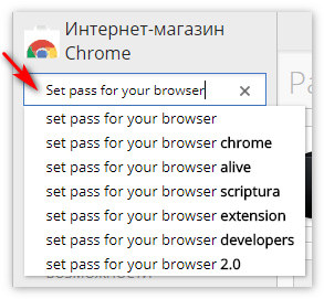 Поиск Set pass for your browser