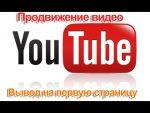 Как увеличить просмотры видео на ютубе – Как увеличить просмотры на Ютубе 🚩 Социальные сети