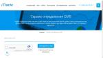 На каком cms сделан сайт – Система управления сайтом (CMS)