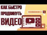 Продвижение ролика на youtube – Как раскрутить видео на YouTube: 7 способов продвижения ролика