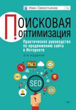 Seo продвижение книги – Книги по продвижению сайта – лучшие книги по SEO-раскрутке, скачать