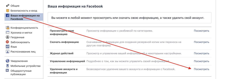 Как удалить работу в фейсбук freelancer включить субтитры в