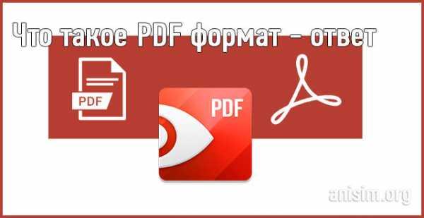 chto-znachit-format-pdf_1.jpg