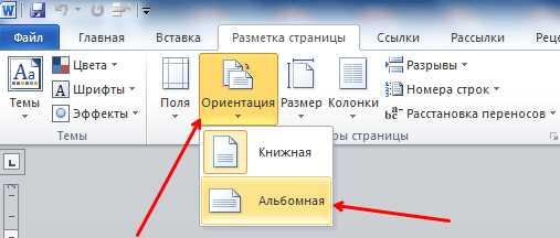 kak-v-vorde-sdelat-razmetku-stranicy_25.jpg