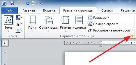 kak-v-vorde-sdelat-razmetku-stranicy_26.jpg