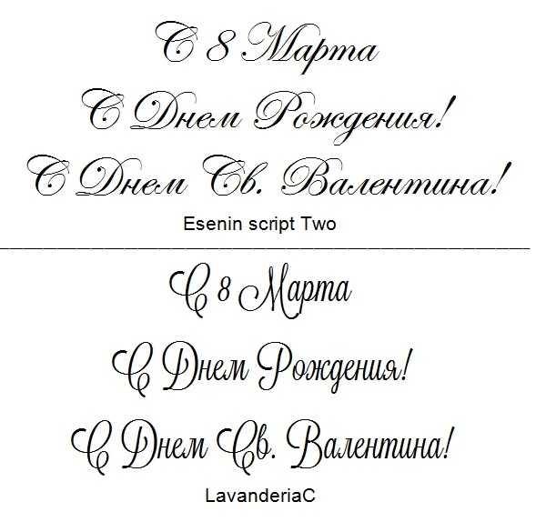 Шрифт свадебных открыток, мое счастье картинка