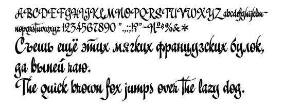 День, красивый шрифт для поздравления кириллица