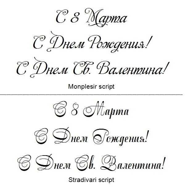 Какие шрифты используют для открыток, бабочка