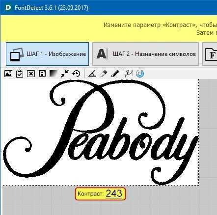 Сайт распознавания шрифта с картинки