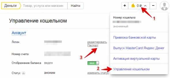 Яндекс деньги кошелек войти на свою страницу через логин и пароль бесплатно