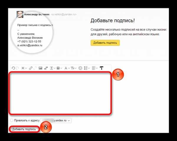Как в яндекс почте добавить картинку в подпись, ручная работа