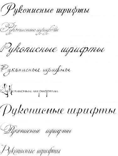Красивый шрифт для поздравления кириллица